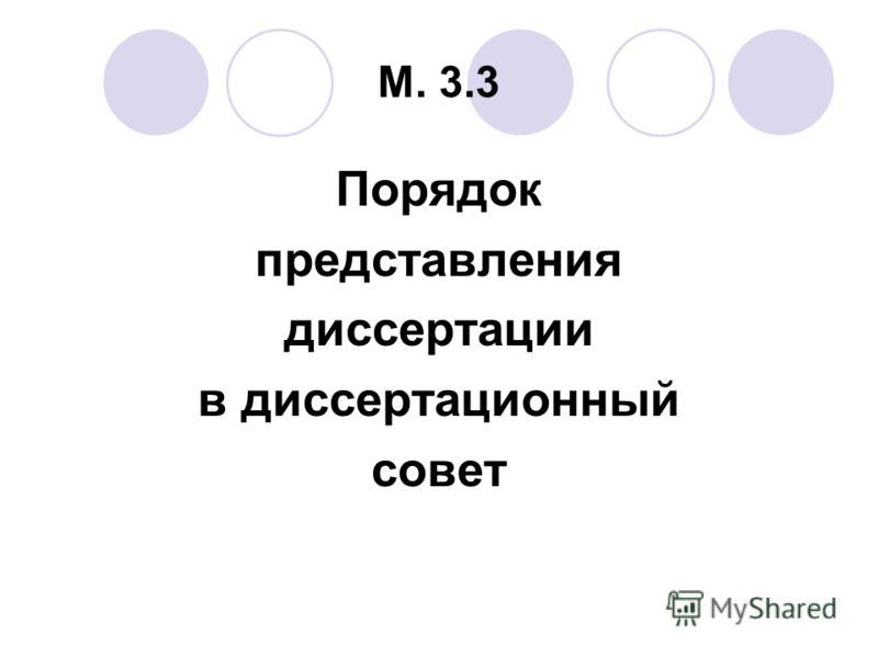 М. 3.3 Порядок представления диссертации в диссертационный совет