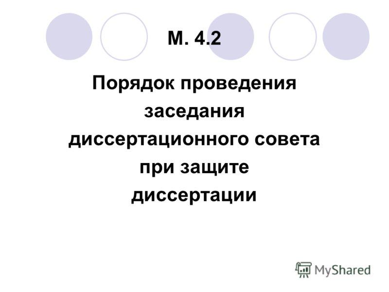 М. 4.2 Порядок проведения заседания диссертационного совета при защите диссертации