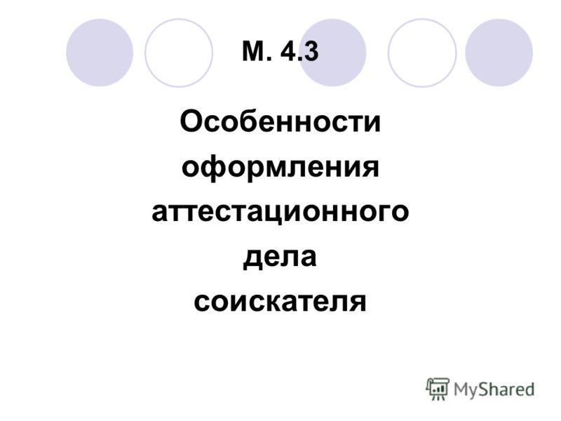 М. 4.3 Особенности оформления аттестационного дела соискателя