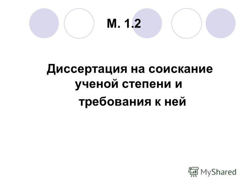 М. 1.2 Диссертация на соискание ученой степени и требования к ней