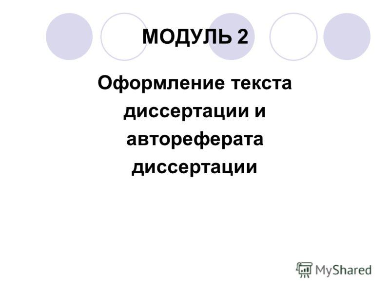 МОДУЛЬ 2 Оформление текста диссертации и автореферата диссертации