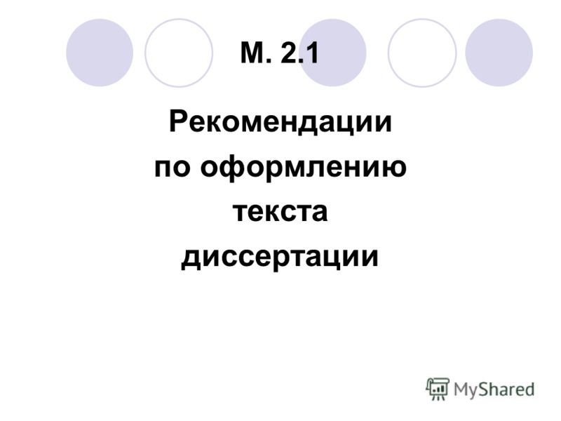 М. 2.1 Рекомендации по оформлению текста диссертации