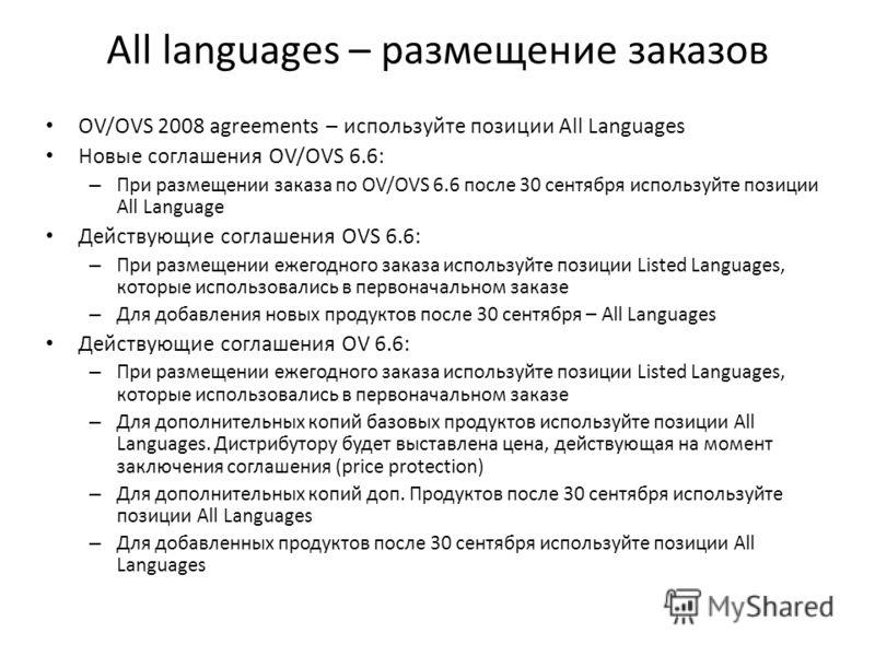 All languages – размещение заказов OV/OVS 2008 agreements – используйте позиции All Languages Новые соглашения OV/OVS 6.6: – При размещении заказа по OV/OVS 6.6 после 30 сентября используйте позиции All Language Действующие соглашения OVS 6.6: – При