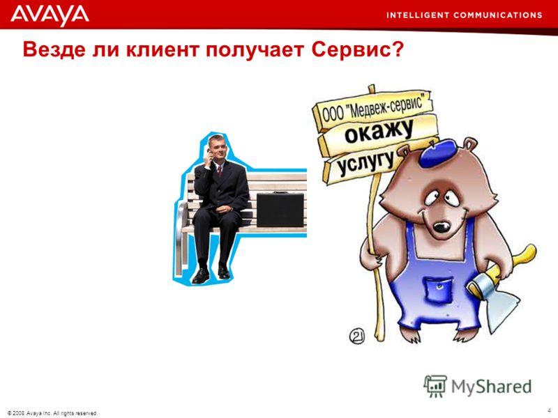 4 © 2008 Avaya Inc. All rights reserved. Везде ли клиент получает Сервис?