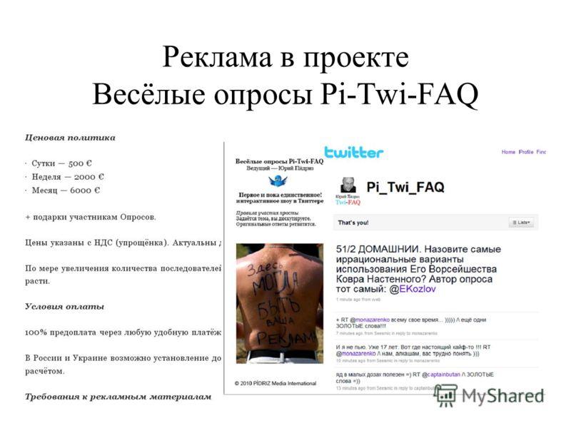 Реклама в проекте Весёлые опросы Pi-Twi-FAQ