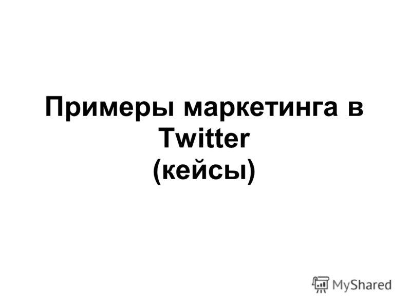 Примеры маркетинга в Twitter (кейсы)