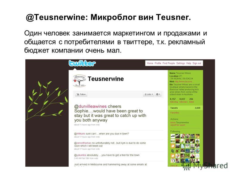 @Teusnerwine: Микроблог вин Teusner. Один человек занимается маркетингом и продажами и общается с потребителями в твиттере, т.к. рекламный бюджет компании очень мал.