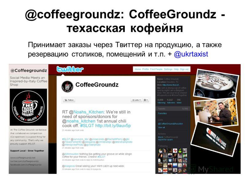 @coffeegroundz: CoffeeGroundz - техасская кофейня Принимает заказы через Твиттер на продукцию, а также резервацию столиков, помещений и т.п. + @ukrtaxist