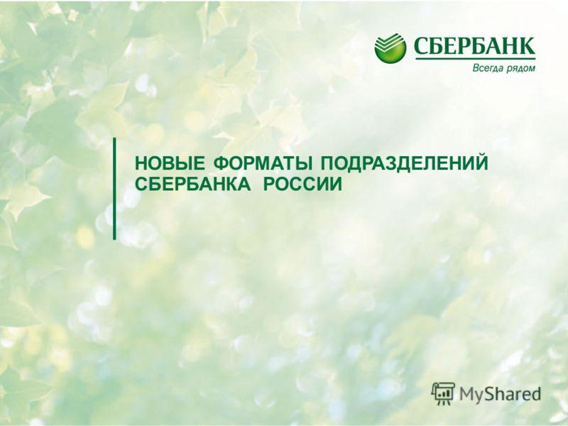 1 НОВЫЕ ФОРМАТЫ ПОДРАЗДЕЛЕНИЙ СБЕРБАНКА РОССИИ
