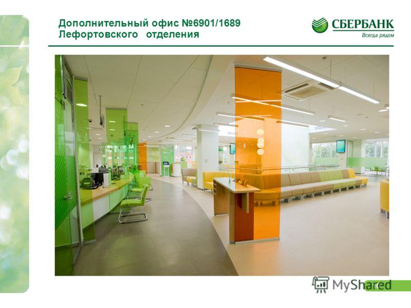 10 Дополнительный офис 6901/1689 Лефортовского отделения