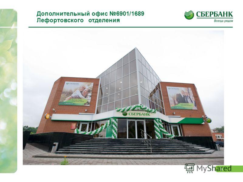 5 Дополнительный офис 6901/1689 Лефортовского отделения