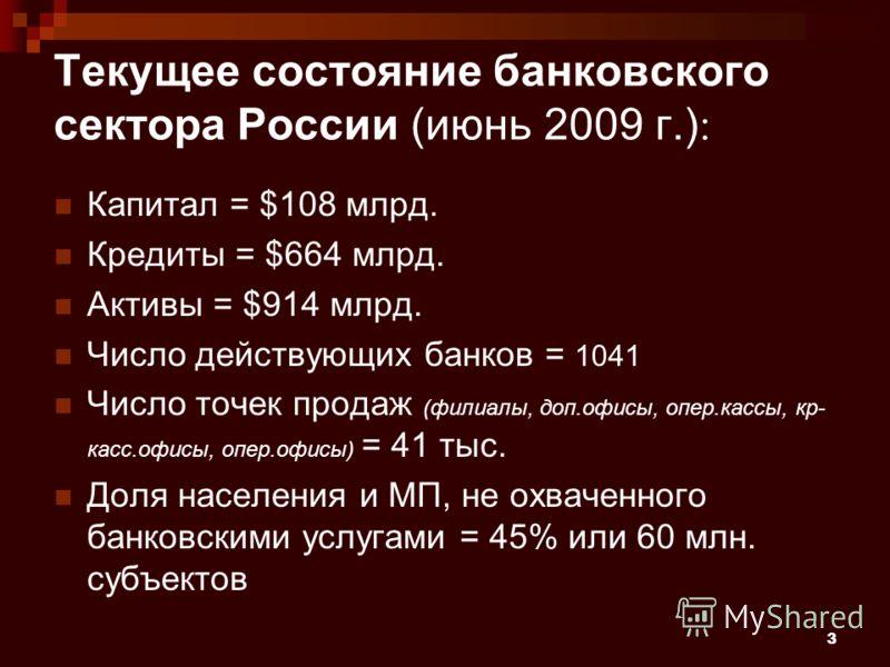 3 Текущее состояние банковского сектора России (июнь 2009 г.) : Капитал = $108 млрд. Кредиты = $664 млрд. Активы = $914 млрд. Число действующих банков = 1041 Число точек продаж (филиалы, доп.офисы, опер.кассы, кр- касс.офисы, опер.офисы) = 41 тыс. До