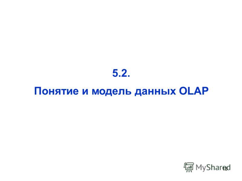18 5.2. Понятие и модель данных OLAP