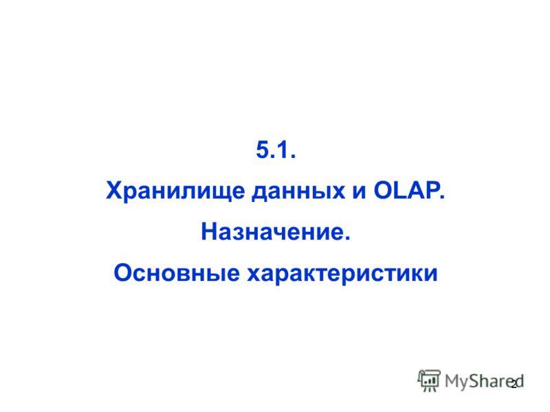 2 5.1. Хранилище данных и OLAP. Назначение. Основные характеристики