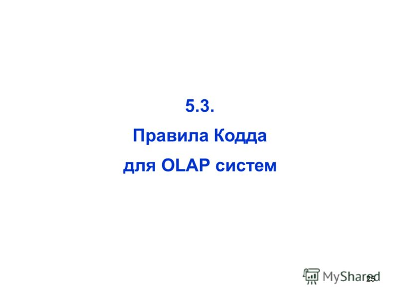 25 5.3. Правила Кодда для OLAP систем
