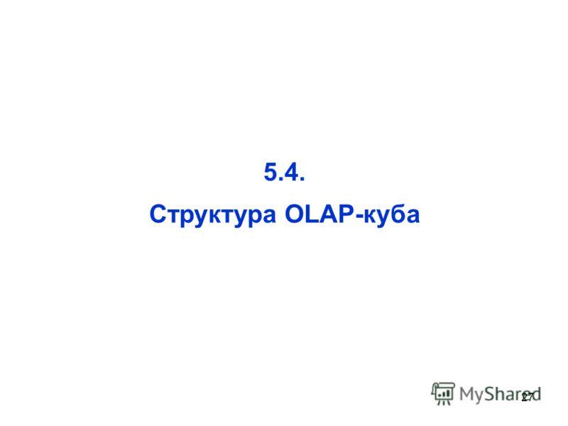 27 5.4. Структура OLAP-куба