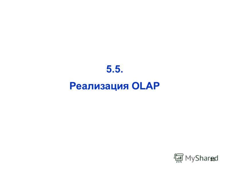 35 5.5. Реализация OLAP