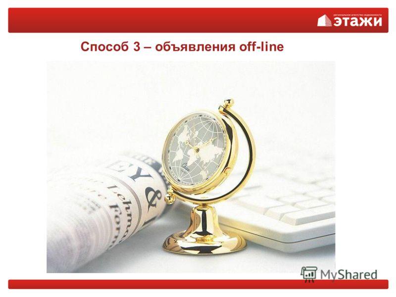 Способ 3 – объявления off-line