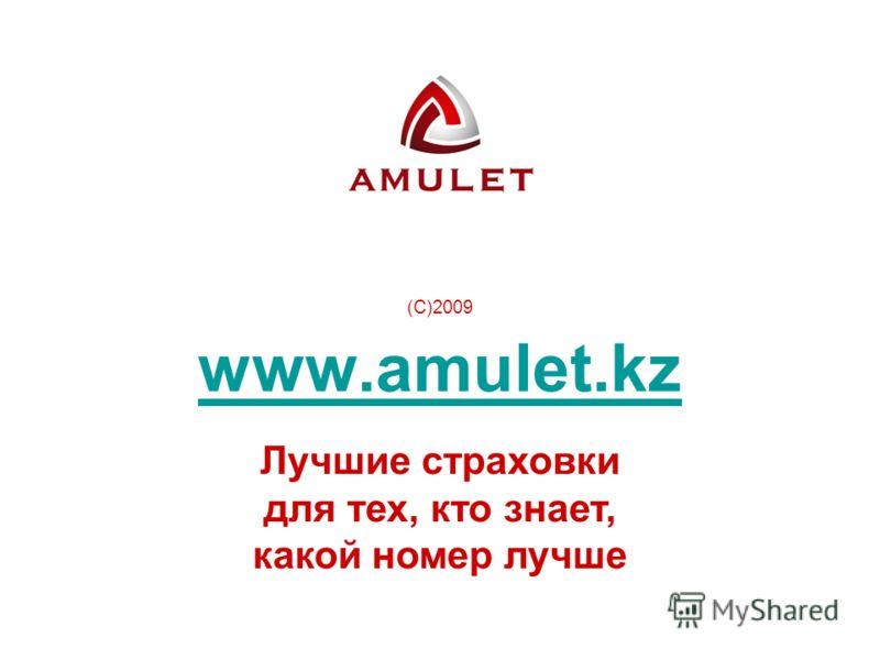 (С)2009 www.amulet.kz www.amulet.kz Лучшие страховки для тех, кто знает, какой номер лучше
