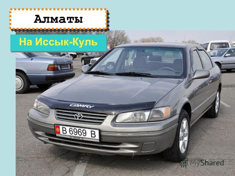 Алматы На Иссык-Куль