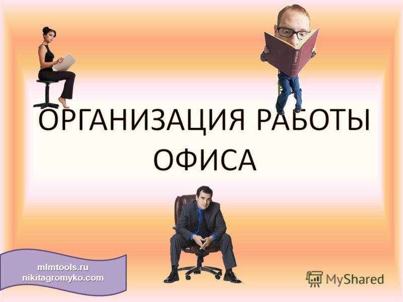 mlmtools.ru nikitagromyko.com