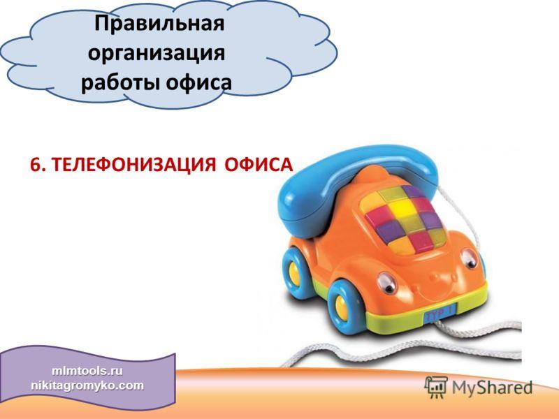 Правильная организация работы офиса 6. ТЕЛЕФОНИЗАЦИЯ ОФИСА mlmtools.ru nikitagromyko.com