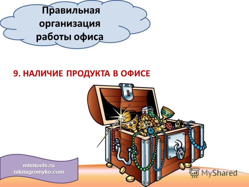 Правильная организация работы офиса 9. НАЛИЧИЕ ПРОДУКТА В ОФИСЕ mlmtools.ru nikitagromyko.com