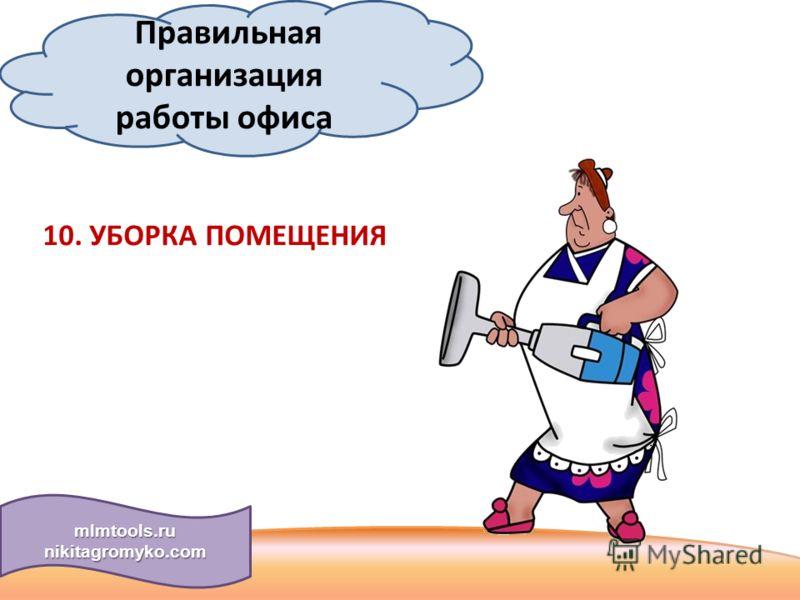 Правильная организация работы офиса 10. УБОРКА ПОМЕЩЕНИЯ mlmtools.ru nikitagromyko.com