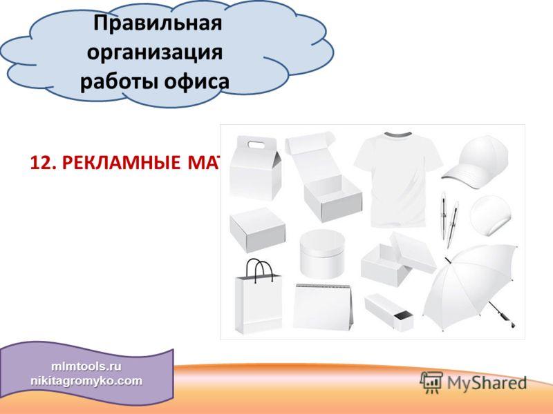 Правильная организация работы офиса 12. РЕКЛАМНЫЕ МАТЕРИАЛЫ mlmtools.ru nikitagromyko.com