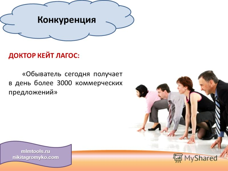 Конкуренция ДОКТОР КЕЙТ ЛАГОС: «Обыватель сегодня получает в день более 3000 коммерческих предложений» mlmtools.ru nikitagromyko.com