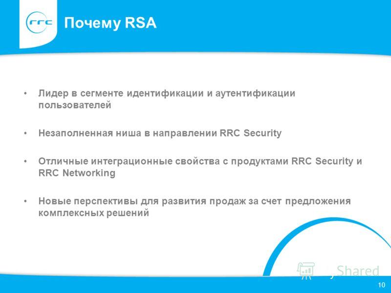 10 Лидер в сегменте идентификации и аутентификации пользователей Незаполненная ниша в направлении RRC Security Отличные интеграционные свойства с продуктами RRC Security и RRC Networking Новые перспективы для развития продаж за счет предложения компл