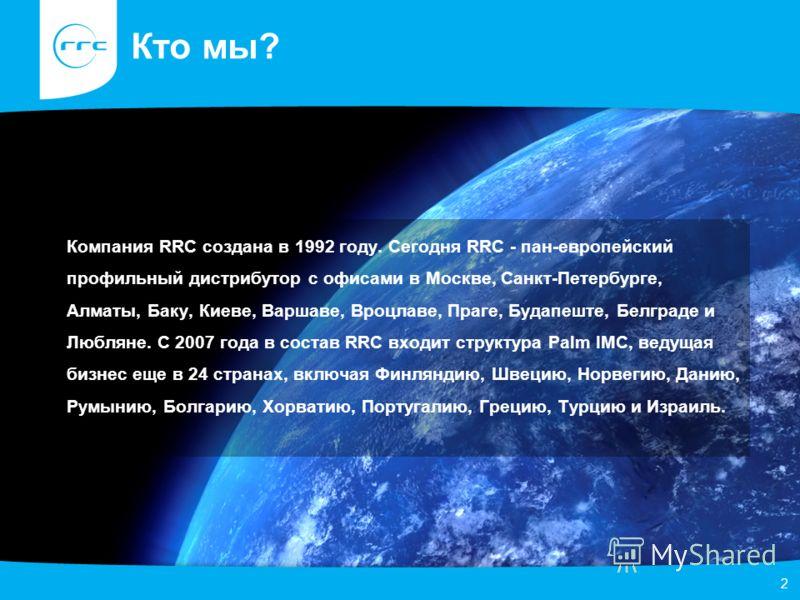 Компания RRC создана в 1992 году. Сегодня RRC - пан-европейский профильный дистрибутор с офисами в Москве, Санкт-Петербурге, Алматы, Баку, Киеве, Варшаве, Вроцлаве, Праге, Будапеште, Белграде и Любляне. С 2007 года в состав RRC входит структура Palm