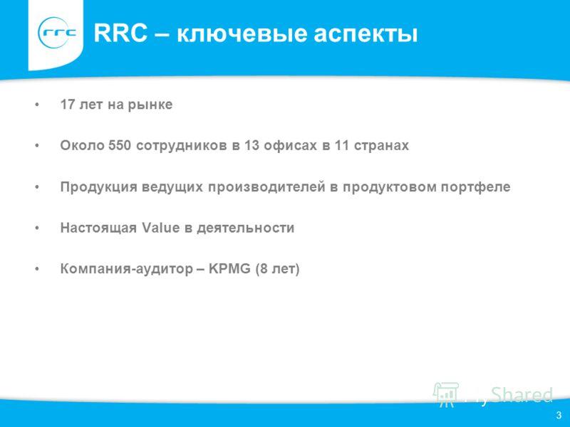 RRC – ключевые аспекты 17 лет на рынке Около 550 сотрудников в 13 офисах в 11 странах Продукция ведущих производителей в продуктовом портфеле Настоящая Value в деятельности Компания-аудитор – KPMG (8 лет) 3