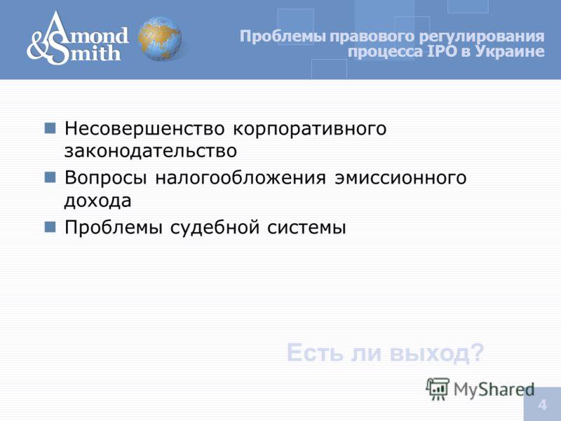 3 Эмитент - ОАО Активы Денежный поток Украина Акционеры Размещение акций дополнительного выпуска Биржа Инвесторы Продажа акций существующими акционерами Оплата акций Классическая схема сделки IPO Оплата акций