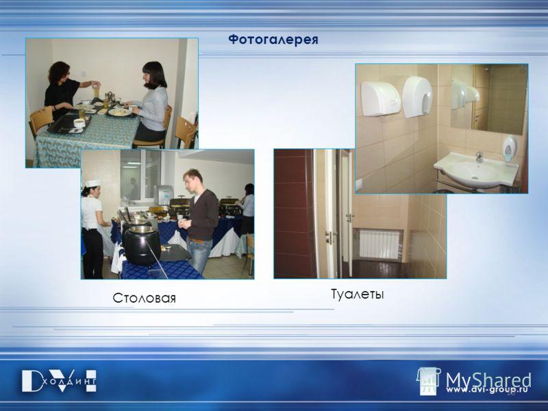 10 Фотогалерея Столовая Туалеты