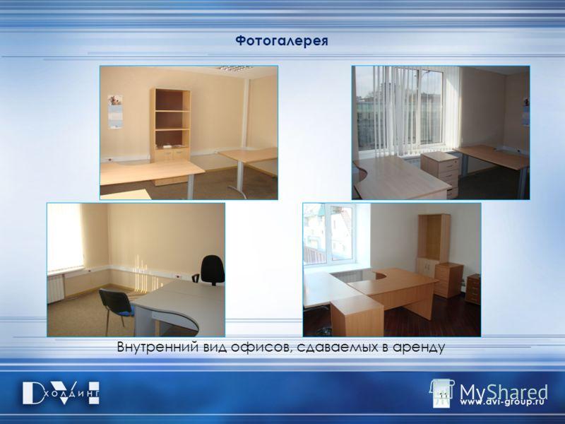Фотогалерея Внутренний вид офисов, сдаваемых в аренду 11