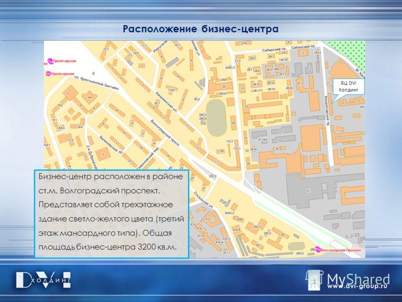 БЦ DVI Холдинг Расположение бизнес-центра 2 Бизнес-центр расположен в районе ст.м. Волгоградский проспект. Представляет собой трехэтажное здание светло-желтого цвета (третий этаж мансардного типа). Общая площадь бизнес-центра 3200 кв.м.