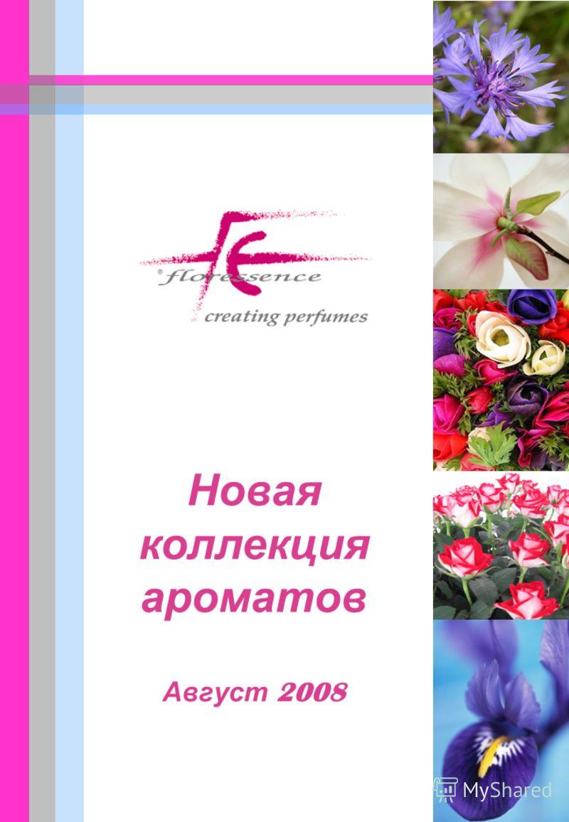 Новая коллекция ароматов Август 2008