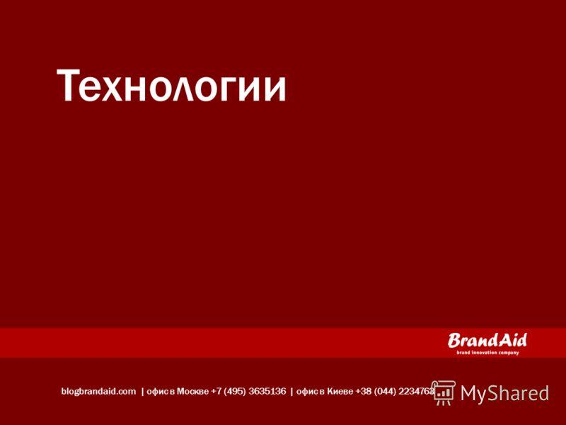 Технологии blogbrandaid.com | офис в Москве +7 (495) 3635136 | офис в Киеве +38 (044) 2234763