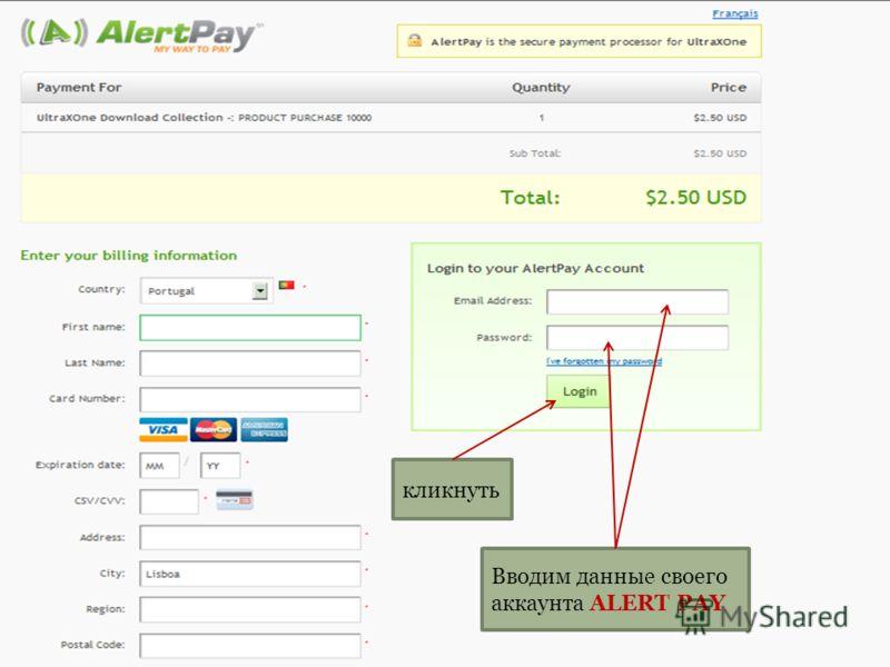 Вводим данные своего аккаунта ALERT PAY кликнуть