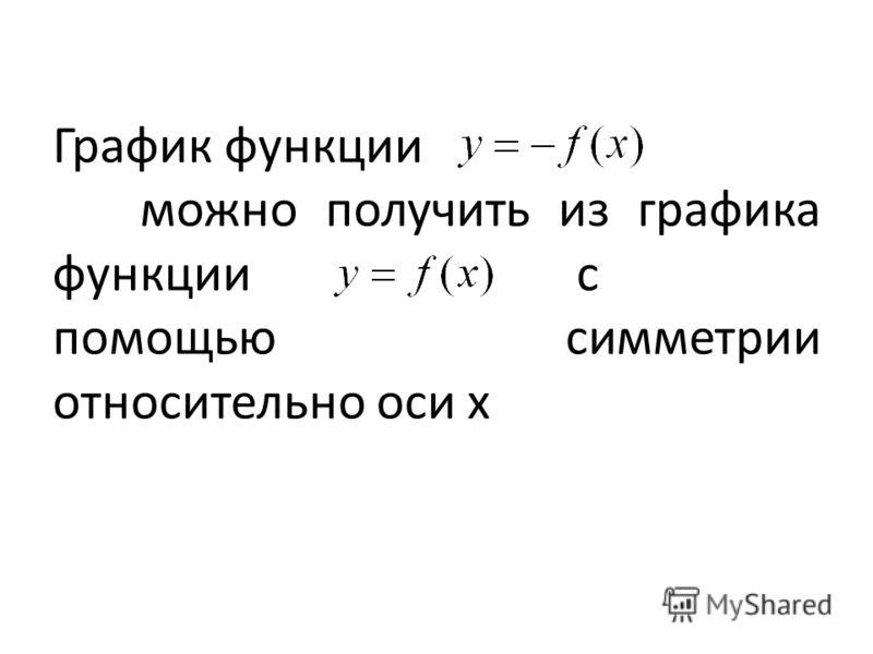 График функции можно получить из графика функции с помощью симметрии относительно оси х