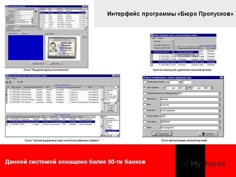 Данной системой оснащено более 50-ти банков Интерфейс программы «Бюро Пропусков» Окно Архив выданных карт и использованных заявок Окно Выдача карты посетителю Окно фильтрации записей архива Пункты меню для удаления записей архива