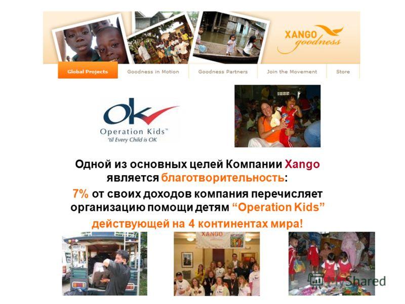 Одной из основных целей Компании Xango является благотворительность: 7% от своих доходов компания перечисляет организацию помощи детям Operation Kids действующей на 4 континентах мира!