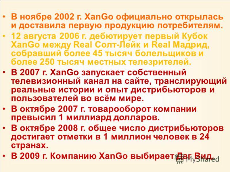 В ноябре 2002 г. XanGo официально открылась и доставила первую продукцию потребителям. 12 августа 2006 г. дебютирует первый Кубок XanGo между Real Солт-Лейк и Real Мадрид, собравший более 45 тысяч болельщиков и более 250 тысяч местных телезрителей. В
