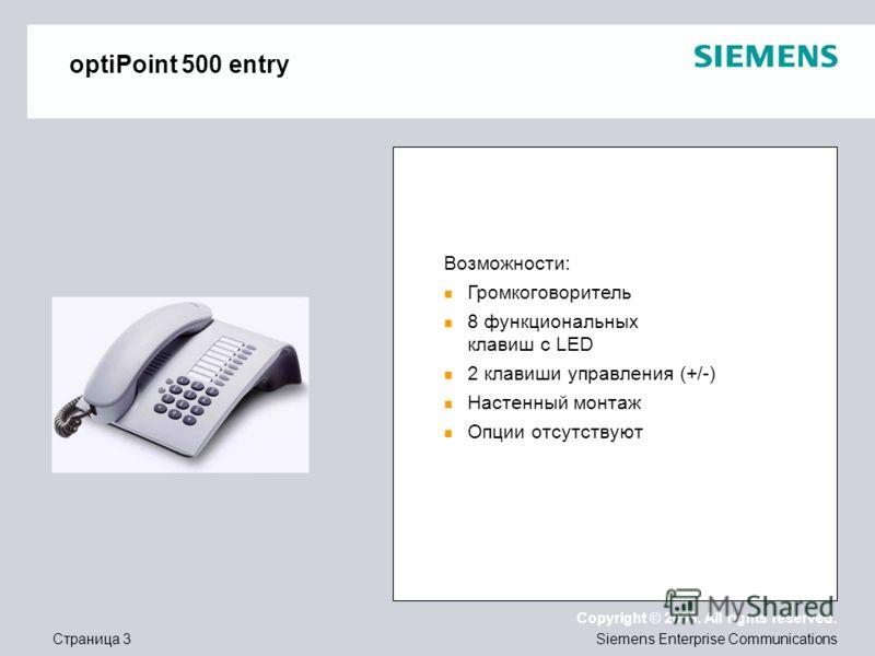 Страница 3 Copyright © 2008. All rights reserved. Siemens Enterprise Communications optiPoint 500 entry Возможности: Громкоговоритель 8 функциональных клавиш с LED 2 клавиши управления (+/-) Настенный монтаж Опции отсутствуют