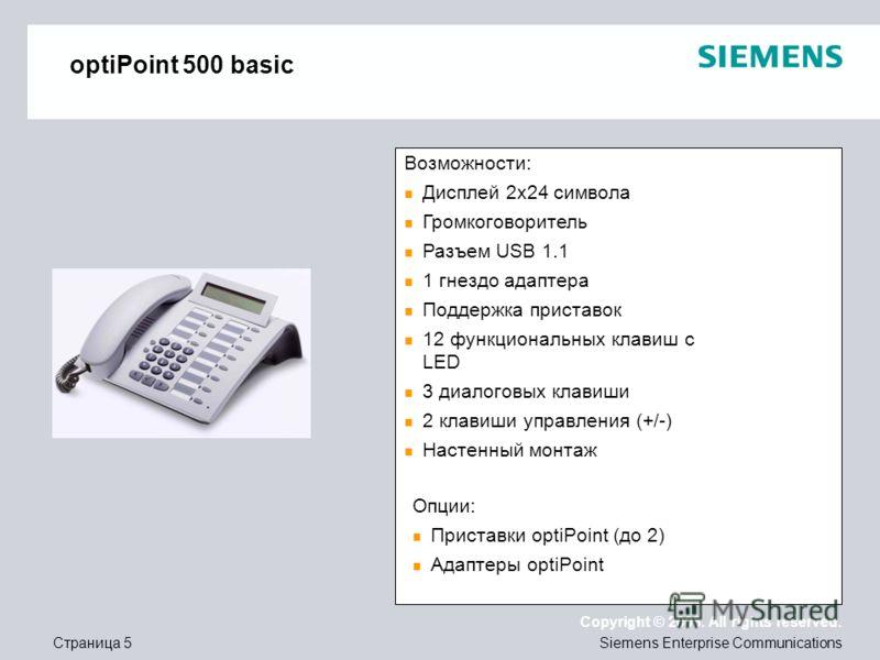 Страница 5 Copyright © 2008. All rights reserved. Siemens Enterprise Communications optiPoint 500 basic Возможности: Дисплей 2x24 символа Громкоговоритель Разъем USB 1.1 1 гнездо адаптера Поддержка приставок 12 функциональных клавиш с LED 3 диалоговы