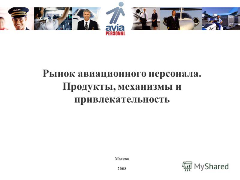 Рынок авиационного персонала. Продукты, механизмы и привлекательность Москва 2008