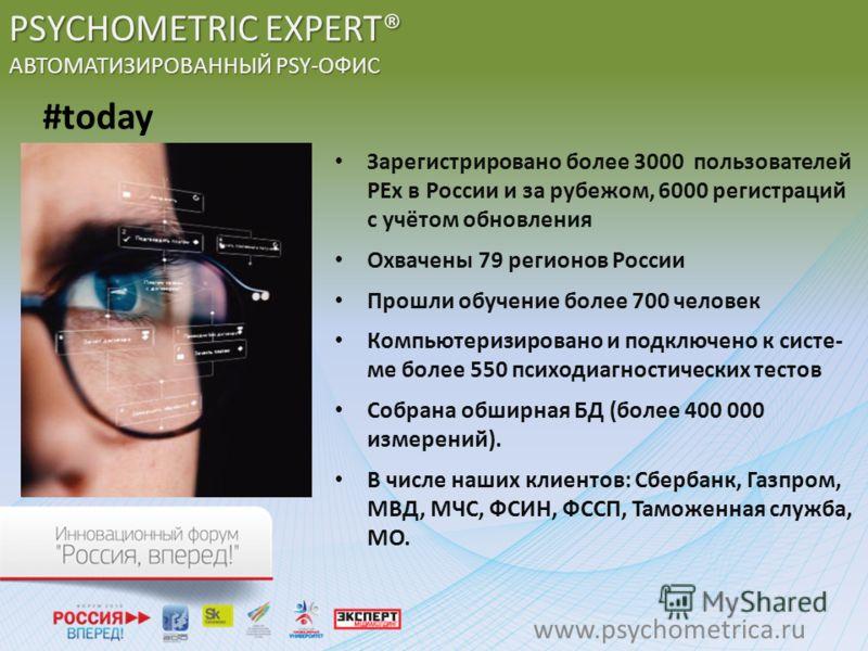 PSYCHOMETRIC EXPERT® АВТОМАТИЗИРОВАННЫЙ PSY-ОФИС Зарегистрировано более 3000 пользователей РЕх в России и за рубежом, 6000 регистраций с учётом обновления Охвачены 79 регионов России Прошли обучение более 700 человек Компьютеризировано и подключено к