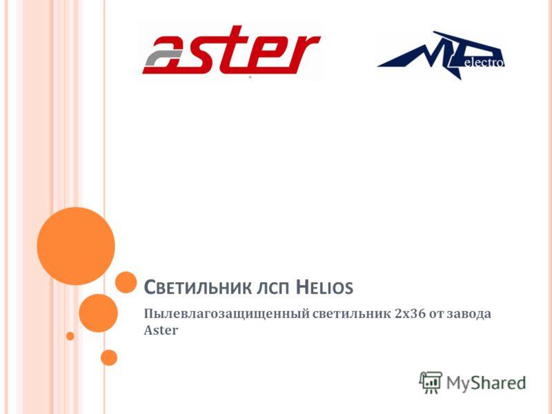 С ВЕТИЛЬНИК ЛСП H ELIOS Пылевлагозащищенный светильник 2х36 от завода Aster