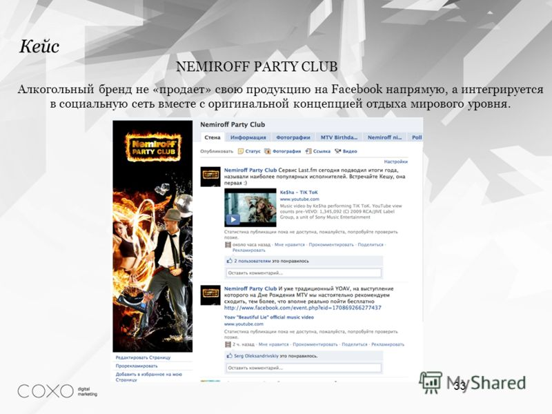 Кейс 33 NEMIROFF PARTY CLUB Алкогольный бренд не «продает» свою продукцию на Facebook напрямую, а интегрируется в социальную сеть вместе с оригинальной концепцией отдыха мирового уровня.